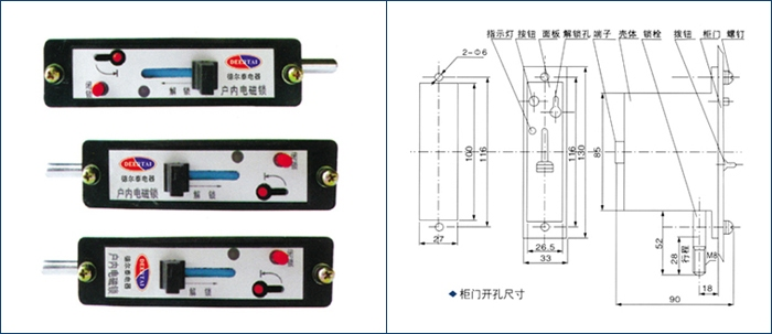 一、概述 本产品是一种防止高压开关设备内的接地开关误操作的电控机构联锁装置,本产品结构紧凑、安装方便、使用简单可靠。 二、正常工作条件 1. 周围空气温度:上限:+40,下限:一般地区-10,高寒地区:-25。 2. 海拔高度:安装地区海拔不高于1000m 3. 环境湿度:空气相对湿度日平均值不大于95%;月平均值不大于90%。 4.